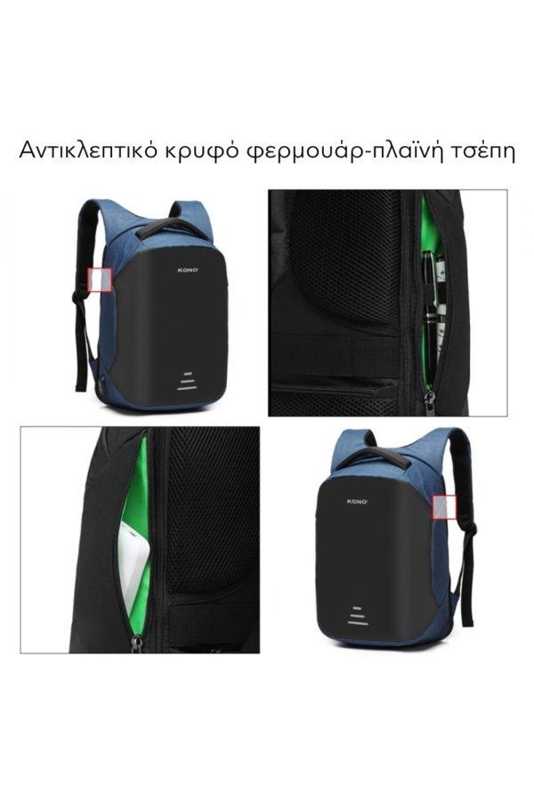 Μπλε - Μαύρη Αντικλεπτική Τσάντα Πλάτης USB Unisex